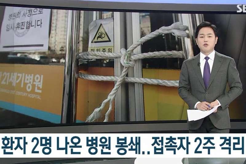 南韓光州21世紀醫院已在4日遭到封院。(翻攝Twitter)