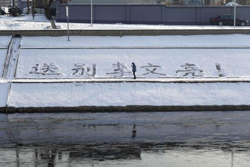 不知名的北京市民在積雪上寫著:送別李文亮!(美聯社)
