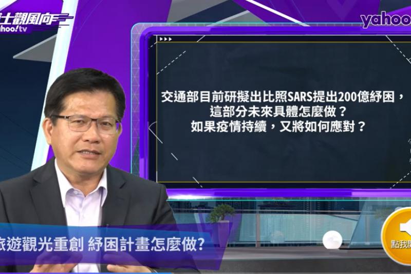 20200210-交通部長林佳龍上直播節目《彭博士觀風向》。(Yahoo TV《彭博士觀風向》提供)