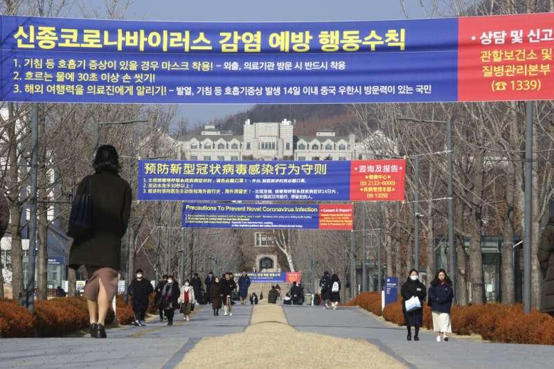 武漢肺炎疫情肆虐,南韓首爾延世大學也掛起宣傳注意疫情的橫幅。(美聯社)