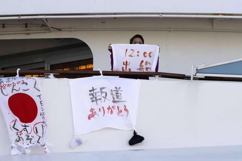 「鑽石公主號」郵輪的乘客在船邊掛出多個橫幅,包括感謝媒體對他們處境的報導,以及表明藥品不足的困境。「鑽石公主號」上的乘客大部分年齡偏高,許多人本身都有需要每天服藥的慢性疾病。(美聯社)