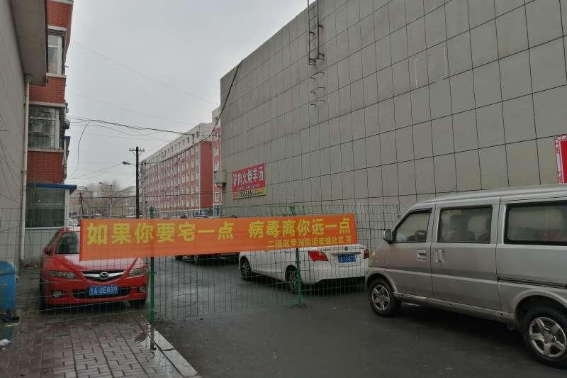 中國武漢肺炎疫情,長春市二道區榮光街道宏盛社區張貼的宣傳標語。(新華社)