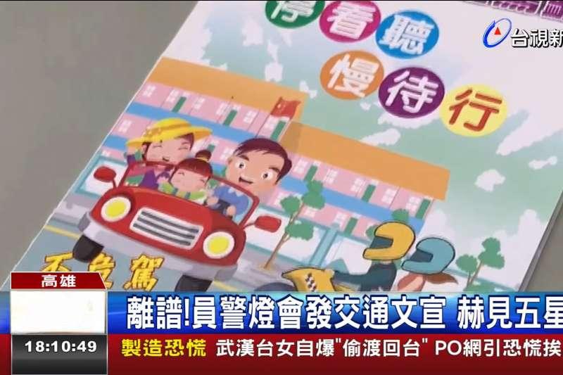 高雄市警局文宣封面照印上中國五星旗,承辦組長遭記過調職(取自YouTube)