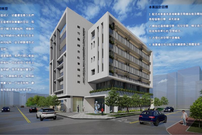 竹縣首座「綜合社會福利館」預計今年6月動土。(圖/新竹縣政府提供)