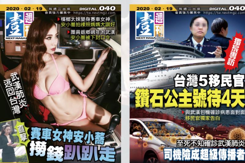 20200219-台灣知名媒體《壹週刊》驚傳2月底熄燈。(翻攝自《壹週刊》網站).