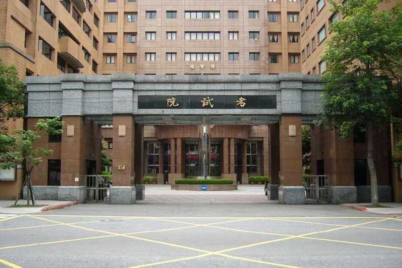 考試院。(取自Solomon203@維基百科)