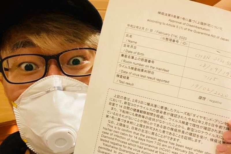 鑽石公主號郵輪上的台籍魔術師陳日昇21日在臉書宣布,終於在最後一刻取得日方的檢驗報告,而台灣乘客除了特殊案例,都已全數下船、準備搭乘專機返台。(取自陳日昇臉書)