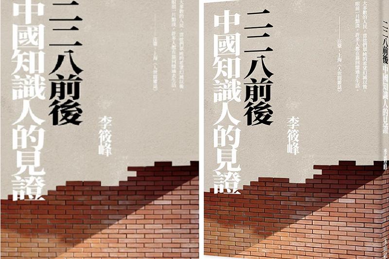 20200221-《二二八前後  中國知識人的見證》書封。(玉山社)