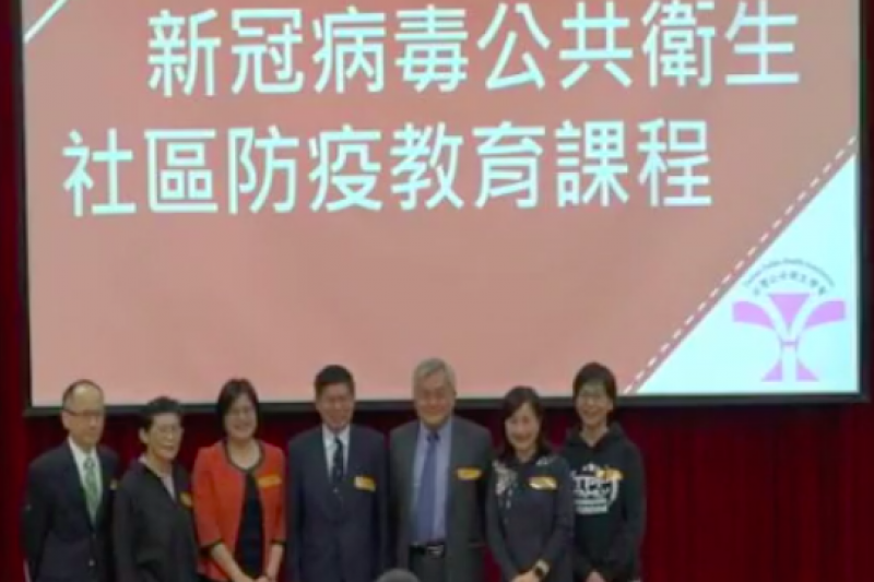 台灣公共衛生學會昨(22)日舉辦「新冠病毒公共衛生社區防疫教育課程」。(截自台大公衛系臉書)