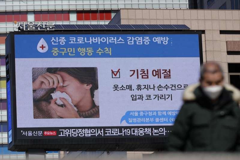 武漢肺炎:中國防止疫情從南韓回傳至境內(AP)