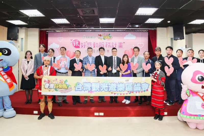 「台灣好樂園」集合全台21家主題樂園業者,響應公益、散播幸福。(圖/台灣觀光遊樂區協會提供)
