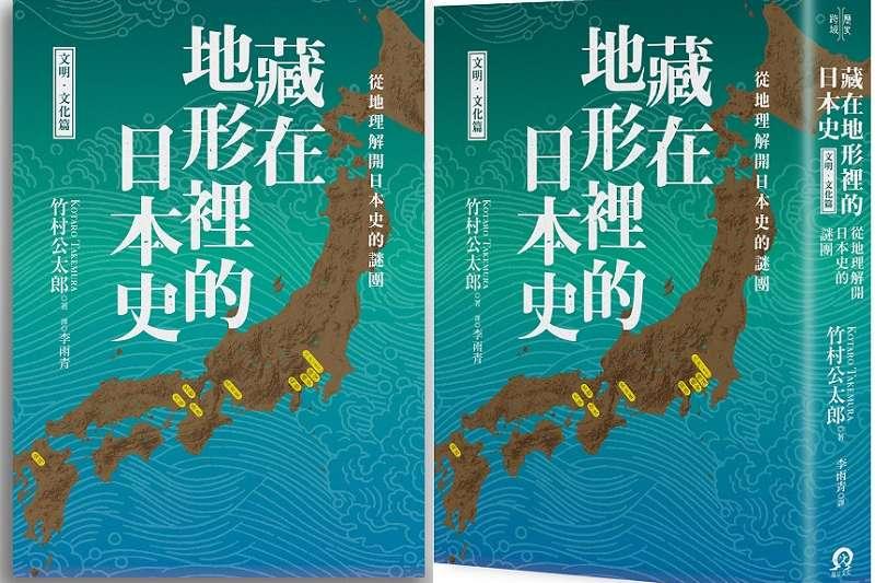 藏在地形裡的日本史(文明.文化篇)平面書封。(遠足文化提供)