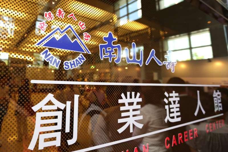 南山人壽2019年合併稅後淨利為新台幣339億元,年成長28%,創歷史新高。(新新聞資料照)