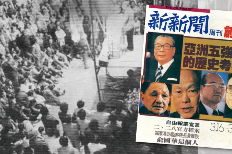 1987年3月出刊的《新新聞》創刊號