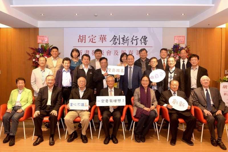 「胡定華創新行傳」日前舉辦新書發表會,20多位科技界大老踴躍出席。(圖/工研院提供)