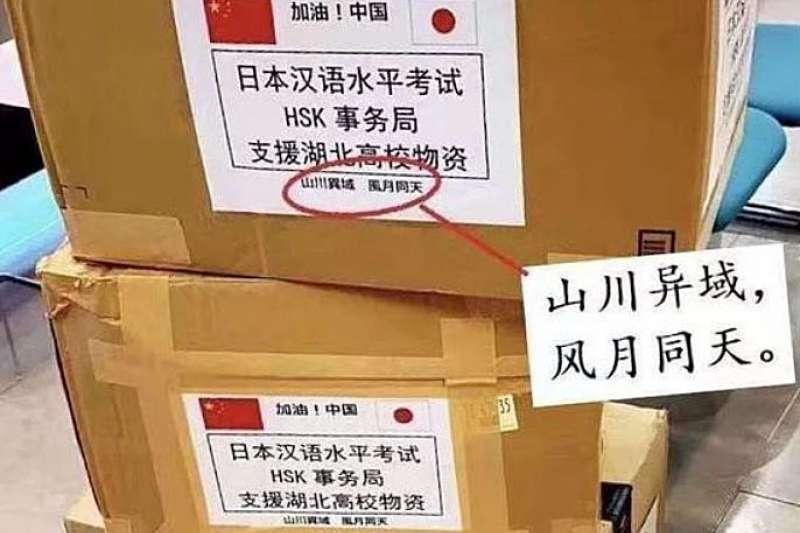 日本賑濟中國包裹上,有「山川異域,風月同天」字樣。(翻攝自微博)