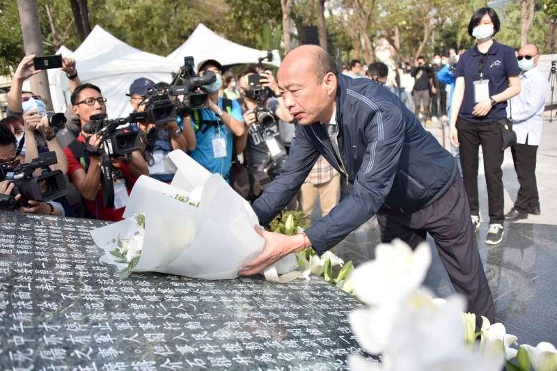 20200228-高雄市長韓國瑜出席二二八73周年追思紀念會。(高雄市政府提供)