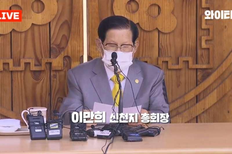 新天地耶穌教會的「教主」李萬熙。(翻攝Youtube)