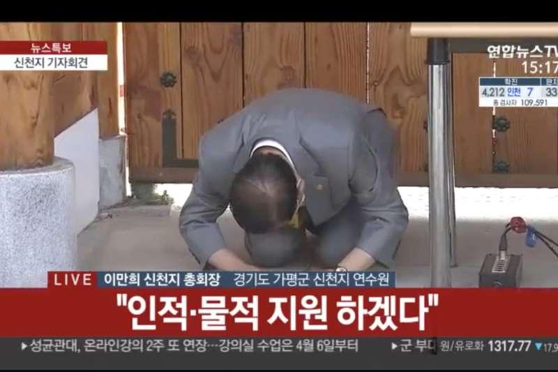 新天地耶穌教會的「教主」李萬熙下跪道歉。(翻攝Youtube)