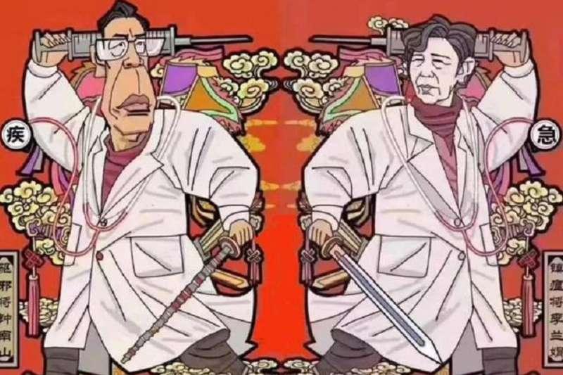 大陸網友仿照秦瓊、尉遲敬德兩位門神的形象製作了「驅邪將鍾南山」和「鎮魔將李蘭娟」的圖片。(網路)