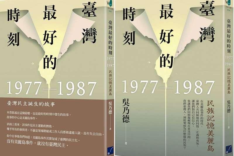 《台灣最好的時刻》立體書封。(春山出版社提供)