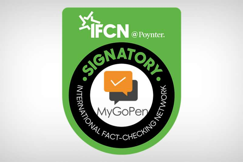 MyGoPen成為第2間加入IFCN的台灣事實查核機構(翻攝MyGoPen官網)