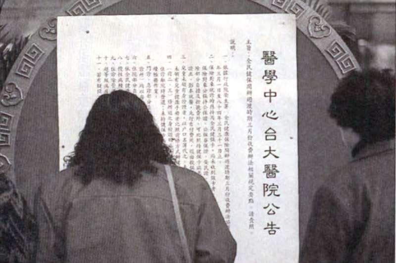 全民健保實施當年,於台大醫院貼出的公告。(符鼎偉攝)