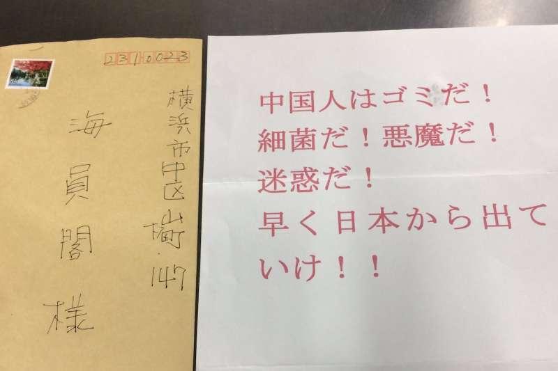 橫濱中華街的廣東料理店「海員閣」收到的恐嚇信。(翻攝推特)