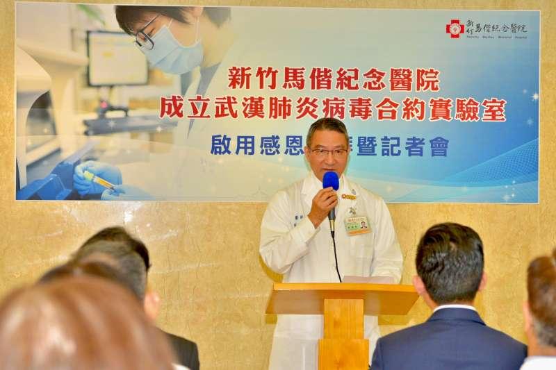 新竹馬偕院長蘇聰賢表示,「武漢肺炎病毒合約實驗室」檢體檢驗時間將大幅縮短至4小時。(圖/新竹馬偕醫院提供)