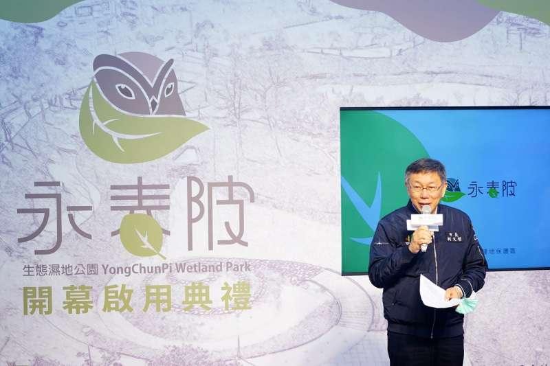 台北市長柯文哲出席永春陂濕地公園開幕典禮。(台北市政府提供)