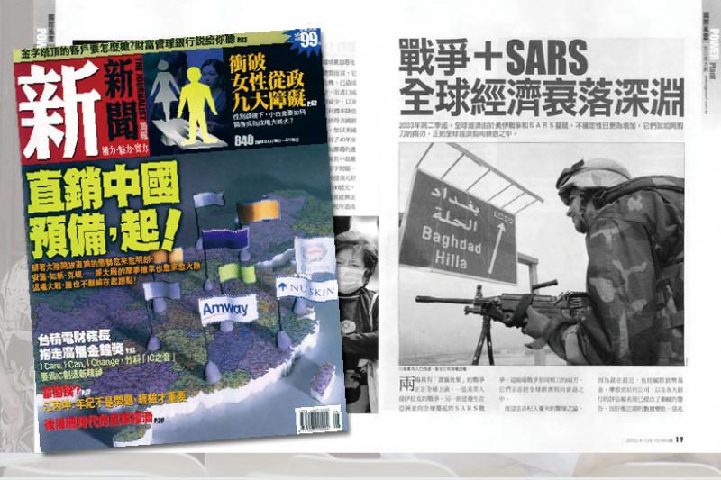 在840期新新聞,我們討論到全球化讓SARS影響全球經濟,不料這個陳述在這波武漢肺炎中這個陳述依然適用。