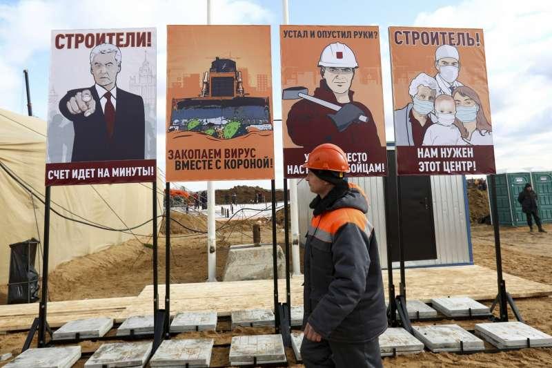 武漢肺炎:俄羅斯當局加緊趕建醫院,宣傳看板主角為莫斯科市長索比亞寧(AP)