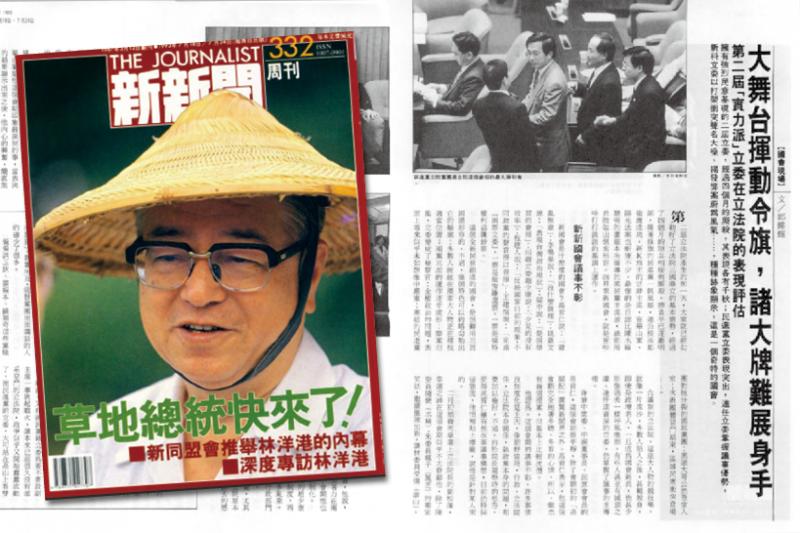 1993年7月18日發行的332期《新新聞》介紹了第二屆立法院的新科立委。(合成照)