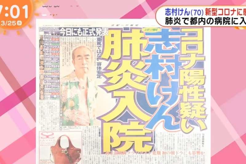日本喜劇天王志村健驚傳確診新冠肺炎。(翻攝網路)