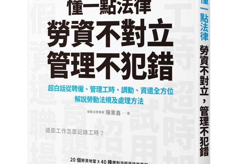 《懂一點法律勞資不對立,管理不犯錯》立體書封(天下雜誌出版提供)