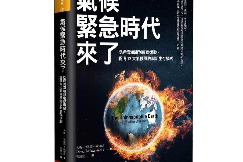 《氣候緊急時代來了》立體書封(天下雜誌出版提供)