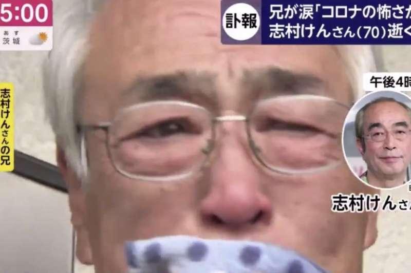 志村健親哥哥哭訴沒能見到弟弟最後一面。