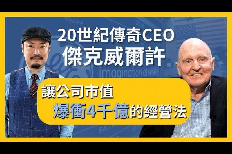 傑克威爾許擔任GE執行長20年期間,GE市值從120億美元攀升至4100億美元。