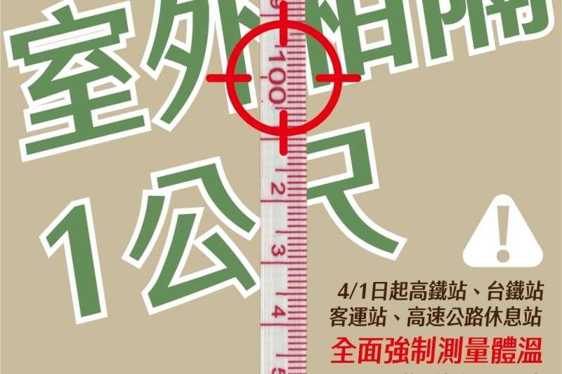 民進黨發表多張KUSO表尺圖,提醒民眾在室內應保持1.5公尺、室外保持1公尺距離。(資料照,取自民進黨臉書)