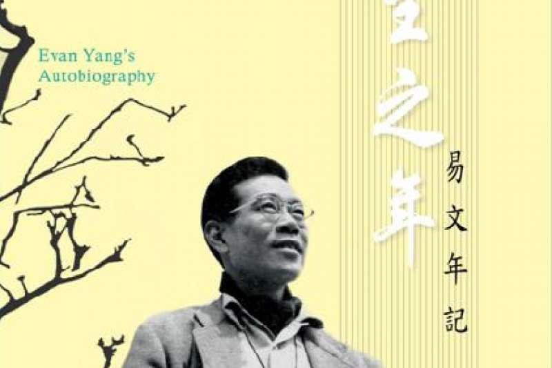 易文從上海漂泊到香港,為香港重要導演。(圖片為「易文年記」書封)