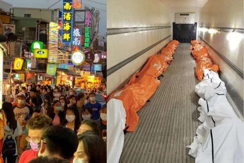 美國紐約市冷藏車排列大量屍袋的照片,被醫師拿來與墾丁大街的現況相互對比,並指出1個月前紐約市就如同墾丁大街一樣熱鬧。(取自臉書粉專Dr. E 小兒急診室日誌)