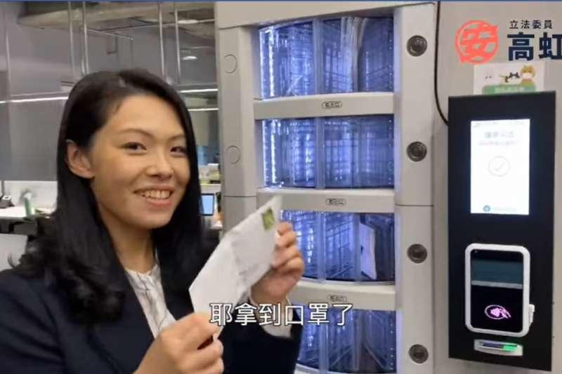 民眾黨立委高虹安4日將自己到台北市政府實測「口罩實名制販賣機」的過程,拍成影片放在臉書和民眾分享。(取自高虹安臉書影片)