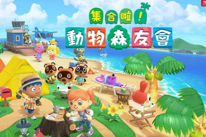 任天堂Switch 遊戲《動物森友會》(圖片來源:任天堂官網)