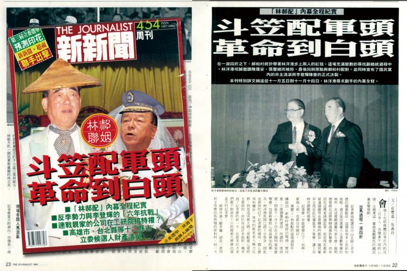 1995年11月19日發行的454期新新聞,我們對於林郝配的成形做了逐日的詳細報導。(新新聞編輯部)