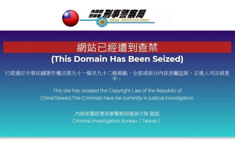 全台最大盜版觀影網站楓林網因違反著作權法,現已被查禁。(圖/截取自網路)