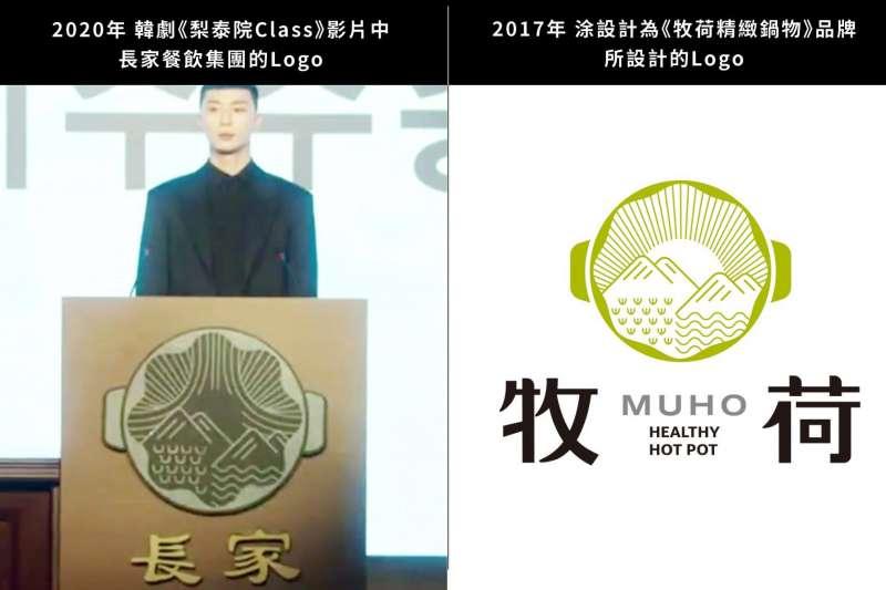夯劇《梨泰院CLASS》遭爆logo抄襲台灣設計師(圖/取自網路)