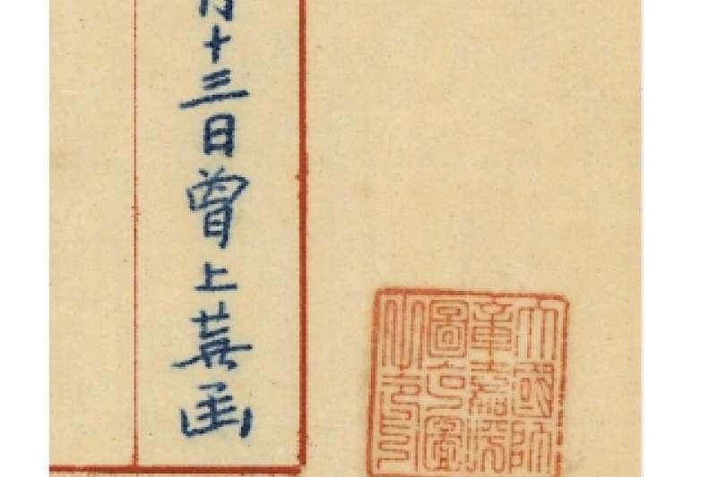 大國師章嘉呼圖克圖之印(作者提供)