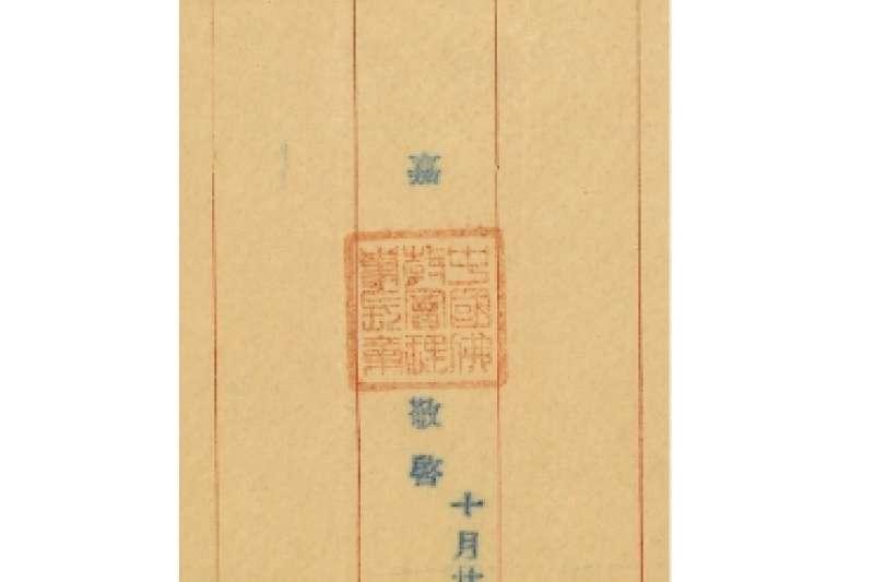 中國佛教會理事長章(作者提供)