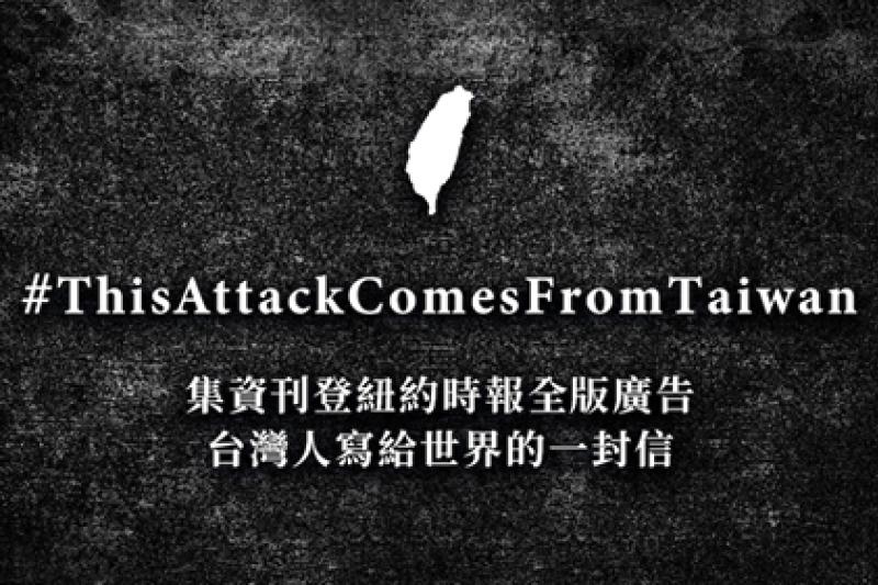 一群台灣青年組成#ThisAttackComesFromTaiwan團隊在募資平台上發起活動,欲在《紐約時報》刊登全版廣告。(圖/取自嘖嘖募資平台)