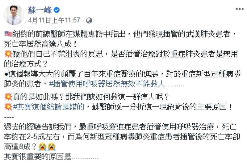 蘇一峰在臉書分享自己撰寫之文章,提出插管死亡率上升原因。(圖/截自蘇一峰臉書)